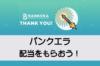 Bankera(バンクエラ)は毎週配当がもらえる仮想通貨だった