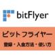 ビットフライヤー(bitflyer)の登録・口座開設〜入金まで。カンタン実践解説