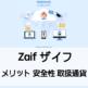 zaifザイフ取り扱い銘柄・安全性・登録方法・コイン積立