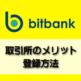 bitbankビットバンク・登録方法やメリットは?