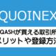 QASHが買えるQUOINEコインエクスチェンジの登録・口座開設〜入金まで。カンタン実践解説