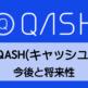 QASH(キャッシュ)の今後と将来性 5分でわかるー仮想通貨